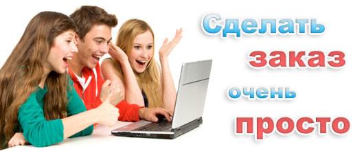 Курсовые на заказ в Екатеринбурге купить дипломную работу решить  Сделать заказ очень просто