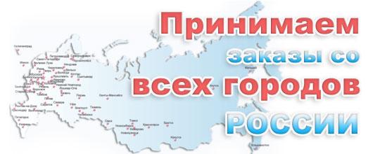Принимаем заказы со всех городов России